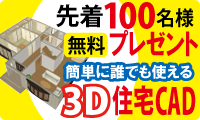 3D住宅CAD無料プレゼント